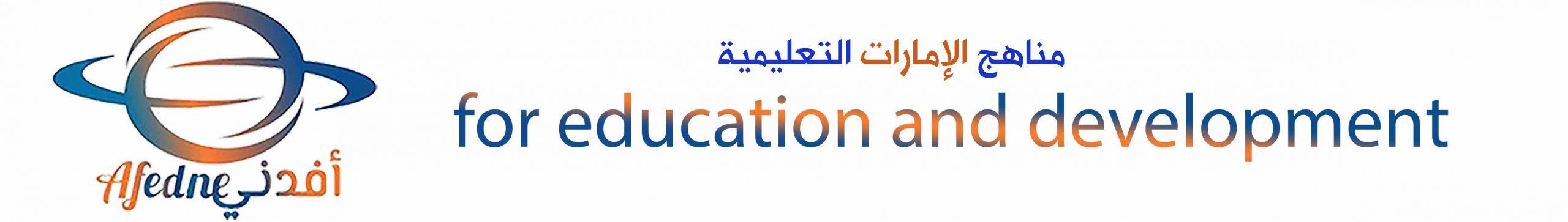 مناهج الإمارات التعليمية